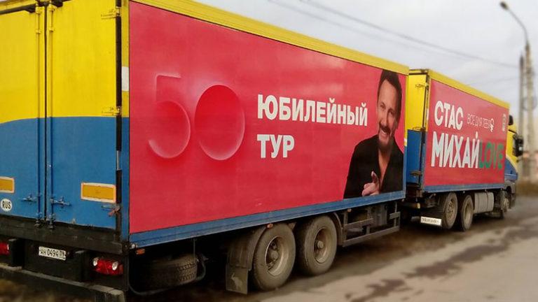 Брендирование авто Михайлов