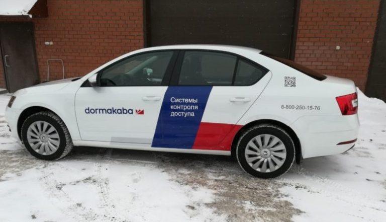 Брендирование авто Дормакаба