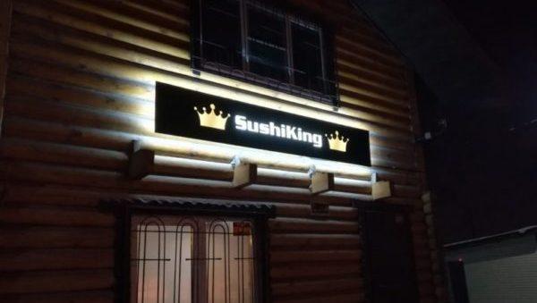 Световой короб Сушикинг