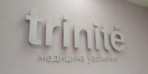 Trinite